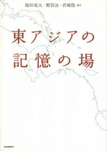 東アジアの記憶の場