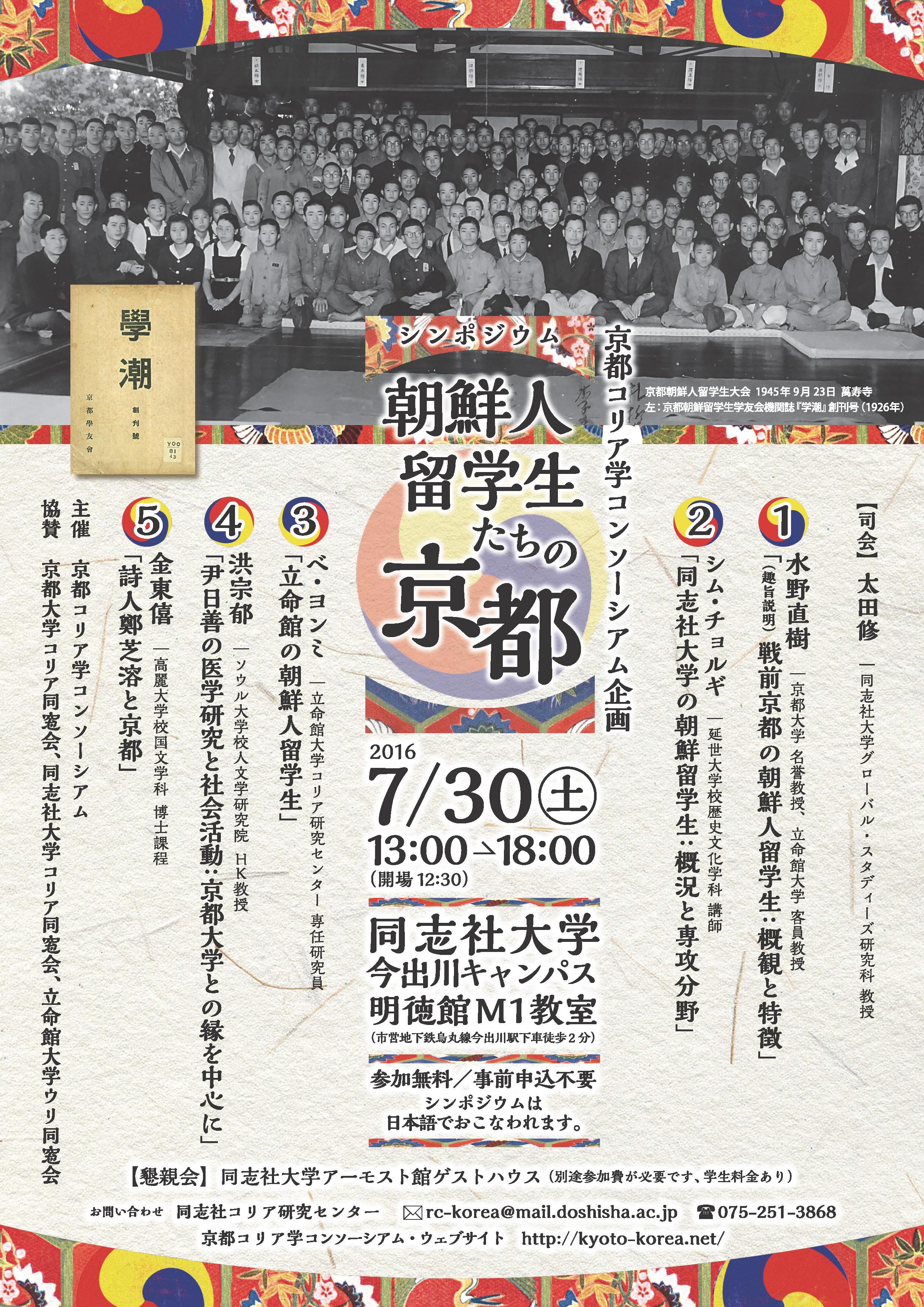 「朝鮮人留学生たちの京都」(2016年7月30日)
